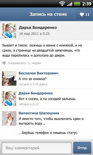 клиент ВКонтакте для android