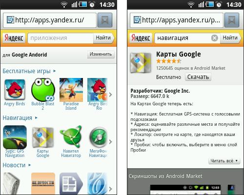 Apps.Yandex.ru