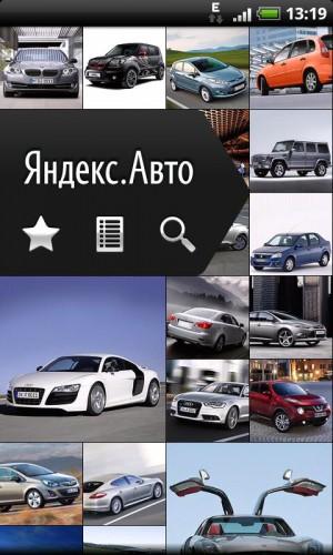 Яндекс.Авто Android