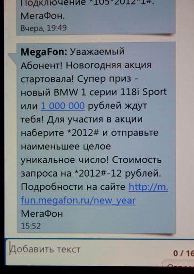 Выиграй BMW или официальное кидалово от Мегафон