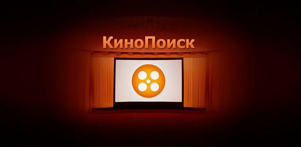 КиноПоиск - для android