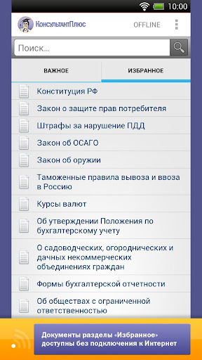 Консультант Плюс для Android