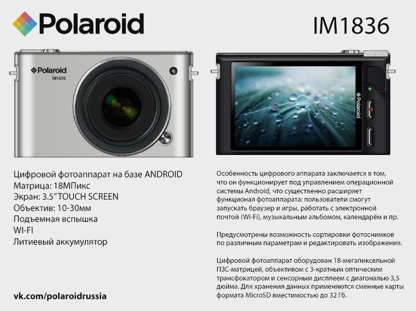Polaroid IM1836 - android фотоаппарат
