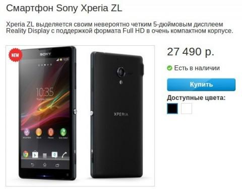 Sony Xperia ZL в России по цене 27490 рублей